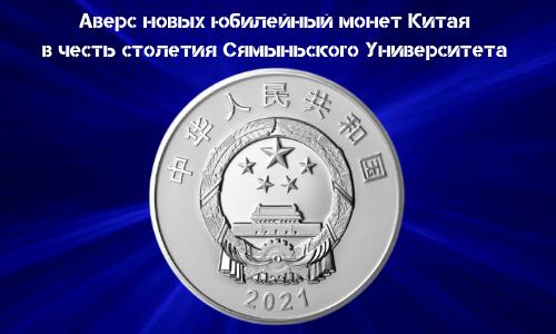 Avers Monet Kitaya 10 i 100 yuanej 2021 goda v chest' Syamyn'skogo Universiteta