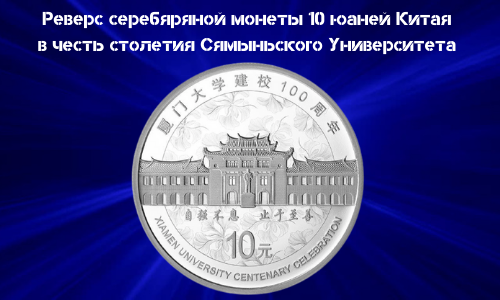 Revers serebryanoj Monety Kitaya 10 yuanej 2021 goda v chest' Syamyn'skogo Universiteta