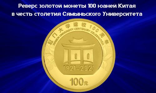 Revers zolotoj Monety Kitaya 100 yuanej 2021 goda v chest' Syamyn'skogo Universiteta