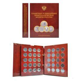 Альбом с листами для юбилейных 10 рублевых монет России (биметалл) на один монетный двор., фото