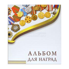 "Папка для наград ""Альбом для наград"", формат Оптима (Optima), фото"