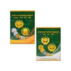 Комплект альбомов-планшетов из 2-х томов на 113+130 ячеек для монет СССР регулярного выпуска 1921 - 1936 гг. и 1937-1957 гг., производство СОМС, фото