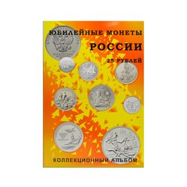 Блистерный (коррекс) альбом-планшет на 40 ячеек для юбилейных 25-рублевых монет России, производство СОМС, фото