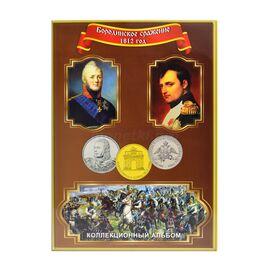 """Блистерный (коррекс) альбом-планшет на 28 ячеек для монет серии """"Отечественная война 1812 года"""", производство СОМС, фото"""