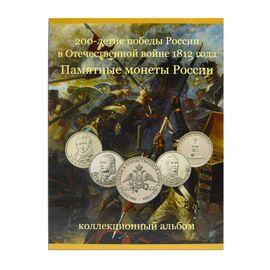 """Альбом-планшет на 28 ячеек для монет серии """"Отечественная война 1812 года"""", производство СОМС, фото"""