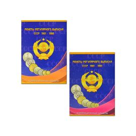 Комплект альбомов-планшетов из 2-х томов на 166+125 ячеек для монет СССР регулярного выпуска 1961-1980 гг. и 1981-1991 гг., производство СОМС, фото