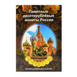 Блистерный (коррекс) альбом-планшет на 70 ячеек для памятных 10-ти рублевых монет России, производство СОМС, фото