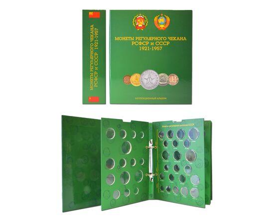 Купить альбом с листами для разменных монет СССР 1921-1957 года., фото