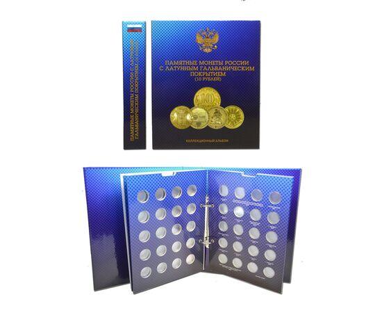 Купить капсульный альбом-книга со съемными листами для монет 10 рублей серии ГВС (Города Воинской Славы), фото