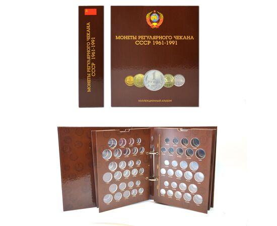 Купить альбом с листами для разменных монет СССР 1961-1991 года, фото