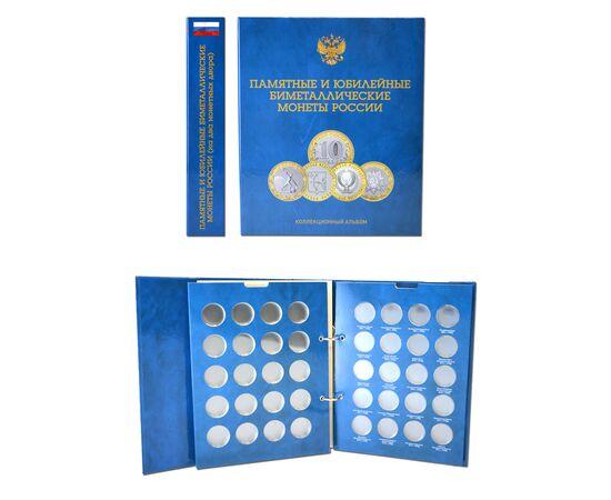 Купить капсульный альбом-книга со съемными листами для 140 монет 10 рублей (биметалл) на два монетных двора, фото