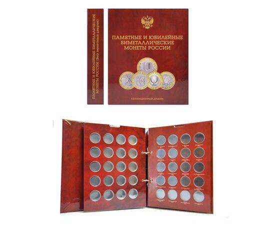 Купить альбом с листами для юбилейных 10 рублевых монет России (биметалл) на один монетный двор., фото