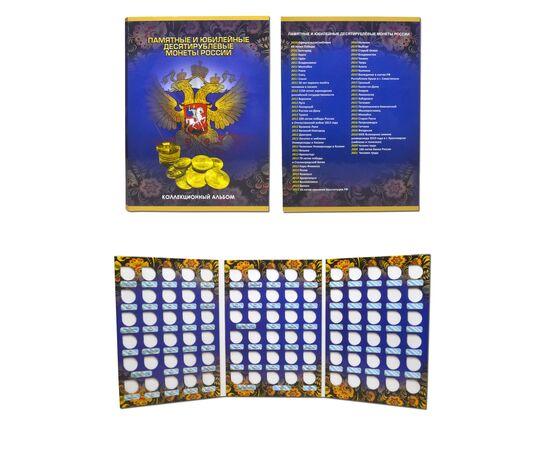 Альбом-планшет для 10 рублевых монет России, ГВС и прочие на 90 ячеек, фото