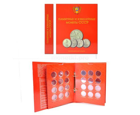 Купить альбом с листами для юбилейных и памятных монет СССР., фото