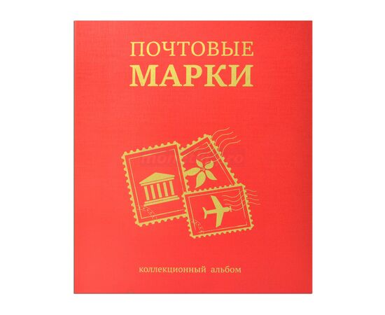 """Коллекционный альбом (папка) для марок """"Почтовые марки"""", формат Оптима (Optima), красный, 40 мм, Толщина корешка: 40 мм, Цвет: Красный, фото"""