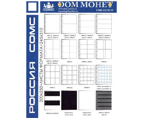 Листы (файлы) для бон на 3 ячейки (кармана), формат Оптима (Optima), производство СОМС, фото , изображение 2